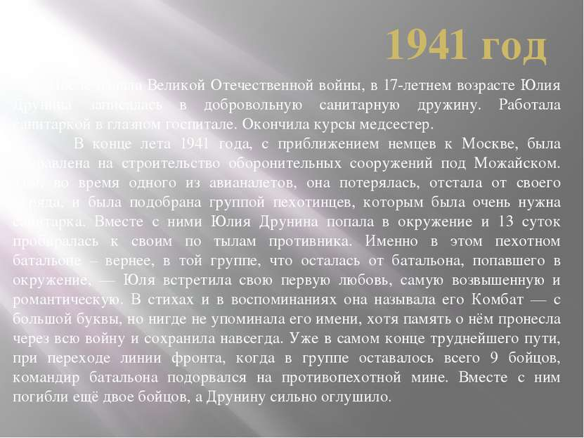 1941 год После начала Великой Отечественной войны, в 17-летнем возрасте Юлия ...