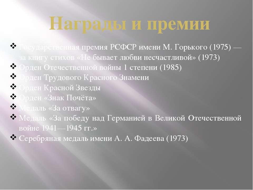 Государственная премия РСФСР имени М. Горького (1975)— за книгу стихов «Не б...