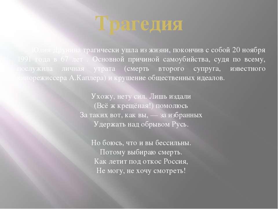 Юлия Друнина трагически ушла из жизни, покончив с собой 20 ноября 1991 года в...