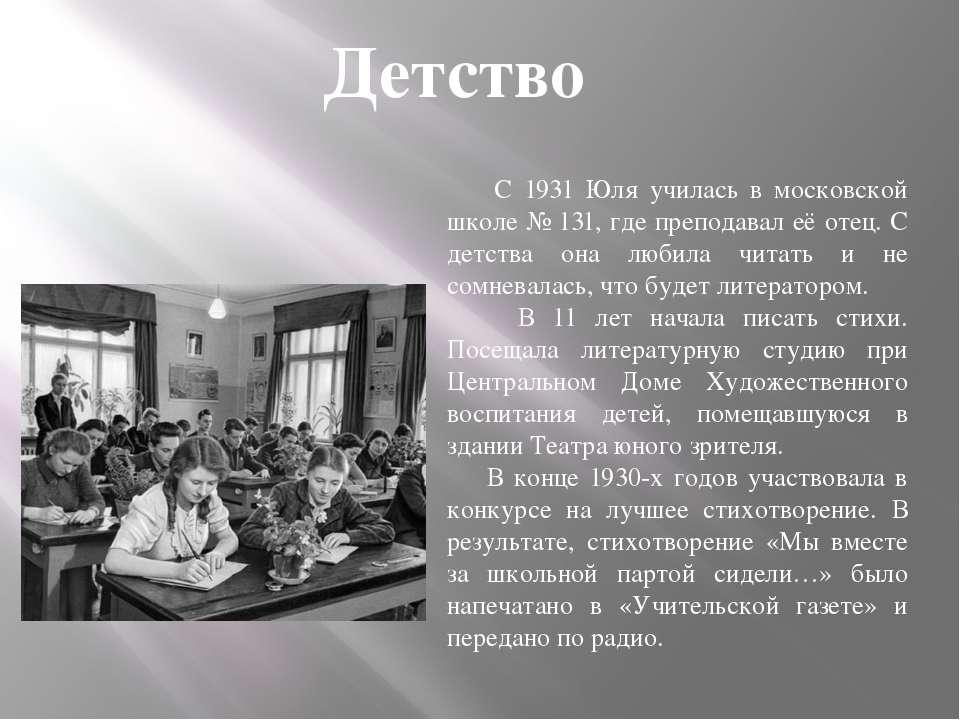 С 1931 Юля училась в московской школе №131, где преподавал её отец. С детств...