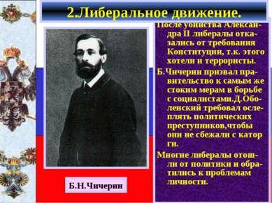 После убийства Алексан- дра II либералы отка-зались от требования Конституции...