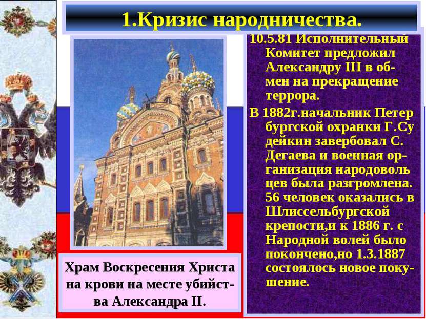 10.5.81 Исполнительный Комитет предложил Александру III в об-мен на прекращен...
