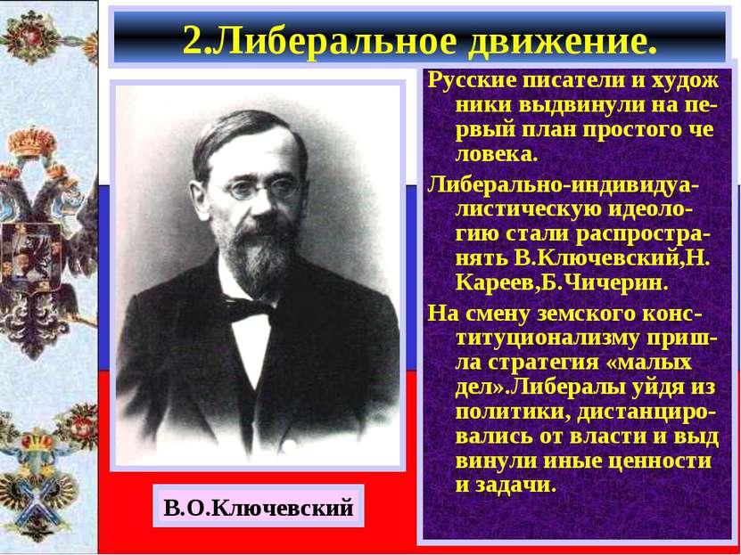 Русские писатели и худож ники выдвинули на пе-рвый план простого че ловека. Л...