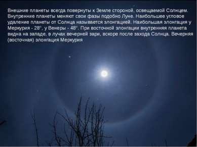 Внешние планеты всегда повернуты к Земле стороной, освещаемой Солнцем. Внутре...