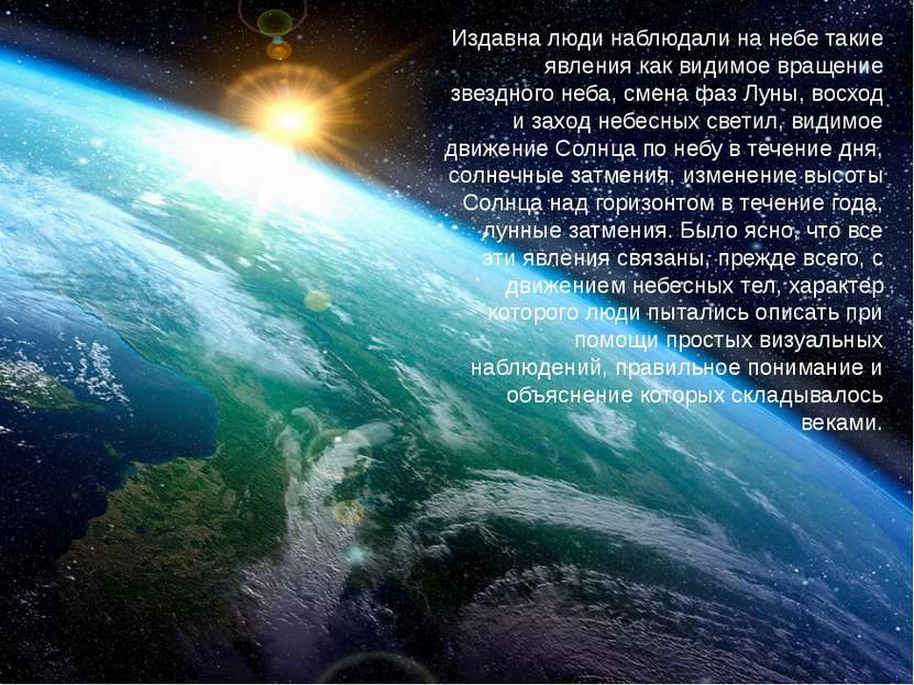 Издавна люди наблюдали на небе такие явления как видимое вращение звездного н...