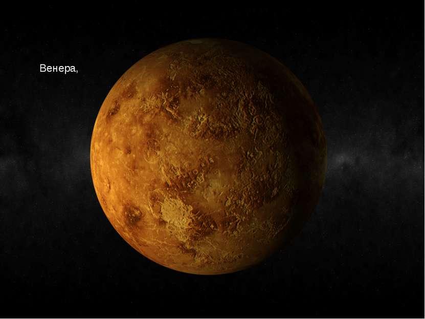 Венера,