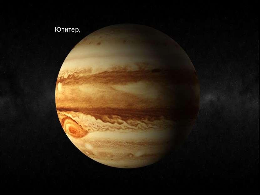 Юпитер,