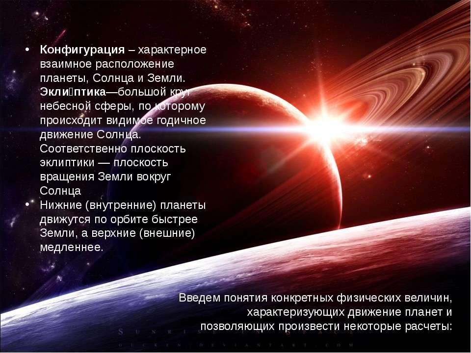 Конфигурация – характерное взаимное расположение планеты, Солнца и Земли. Экл...