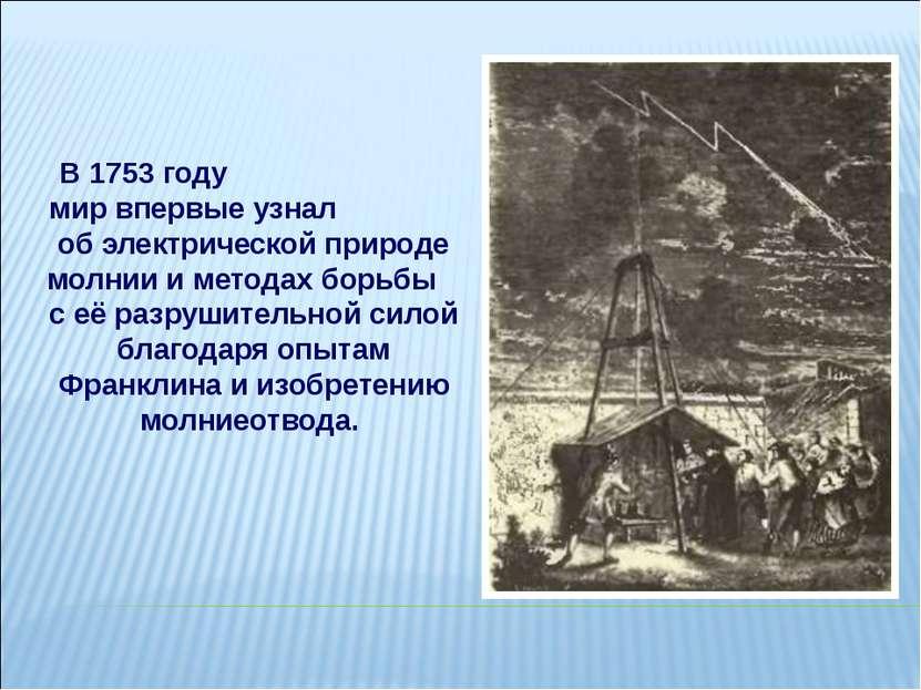 В 1753 году мир впервые узнал об электрической природе молнии и методах борьб...