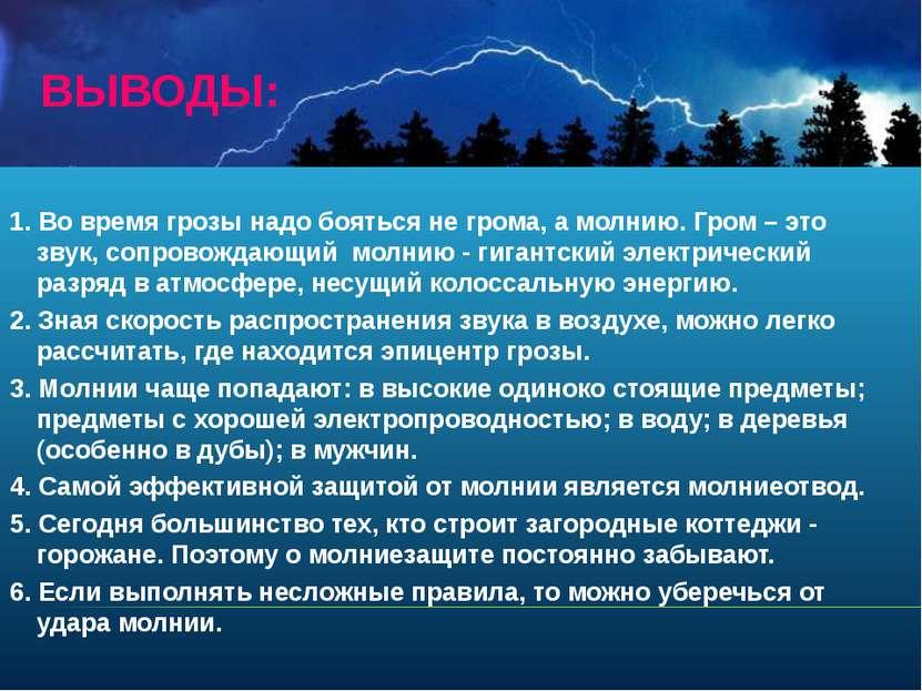 ВЫВОДЫ: 1. Во время грозы надо бояться не грома, а молнию. Гром – это звук, с...