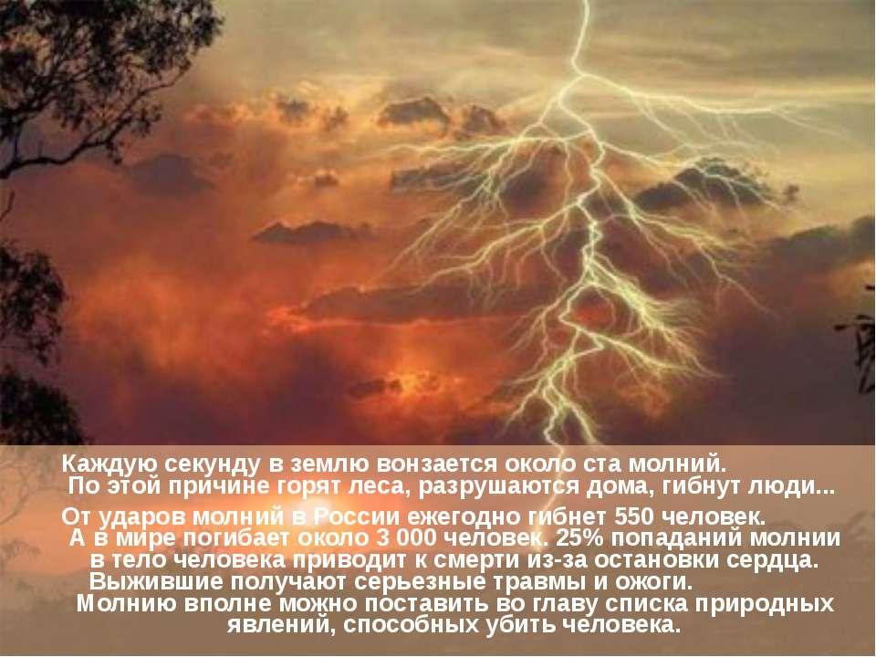 Каждую секунду в землю вонзается около ста молний. По этой причине горят леса...