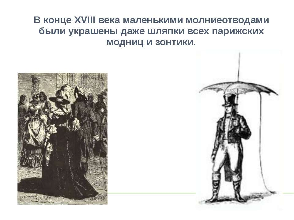 В конце XVIII века маленькими молниеотводами были украшены даже шляпки всех п...