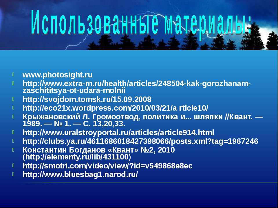 www.photosight.ru http://www.extra-m.ru/health/articles/248504-kak-gorozhanam...
