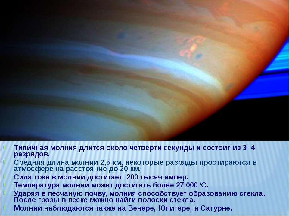 Типичная молния длится около четверти секунды и состоит из 3–4 разрядов. Сред...
