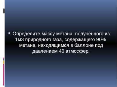 Определите массу метана, полученного из 1м3 природного газа, содержащего 90% ...