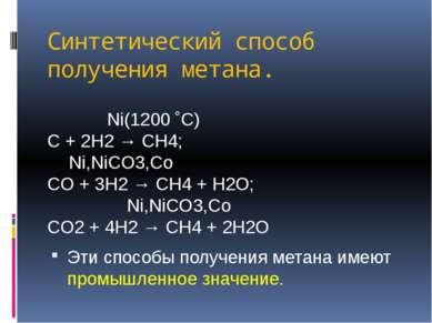 Синтетический способ получения метана. Ni(1200 ˚C) C + 2H2 → CH4; Ni,NiCO3,Co...