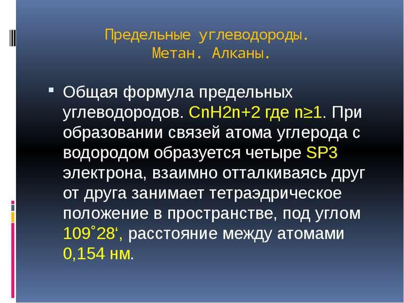 Предельные углеводороды. Метан. Алканы. Общая формула предельных углеводородо...