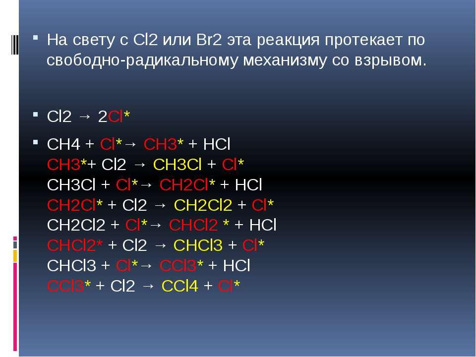 На свету с Cl2 или Br2 эта реакция протекает по свободно-радикальному механиз...