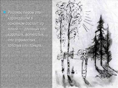 Рисунок пером или карандашом в основном состоит из линий — длинных или коротк...