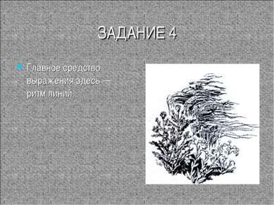 ЗАДАНИЕ 4 Главное средство выражения здесь — ритм линий.