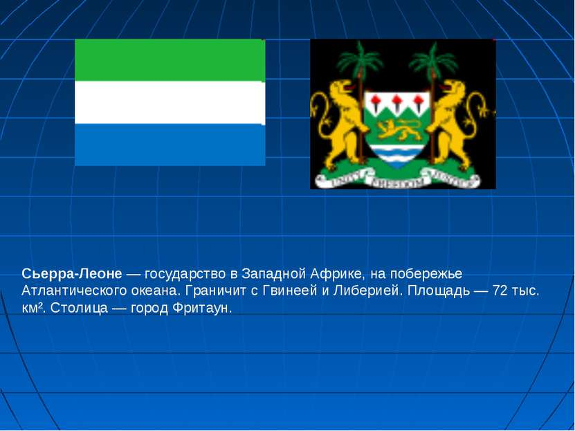 Сьерра-Леоне— государство в Западной Африке, на побережье Атлантического оке...