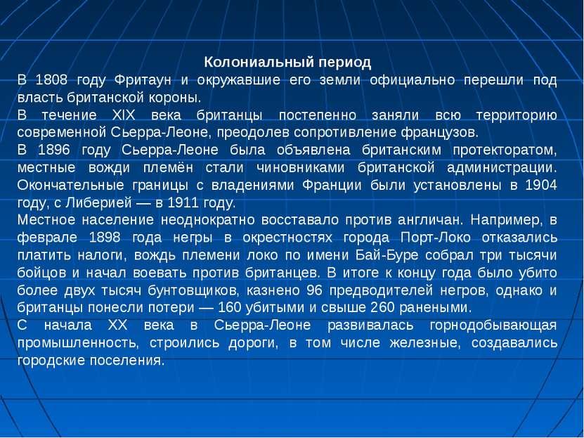 Колониальный период В 1808 году Фритаун и окружавшие его земли официально пер...