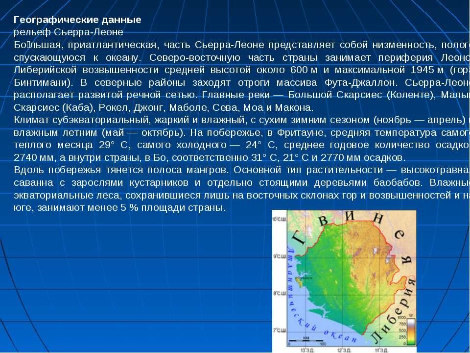 Географические данные рельеф Сьерра-Леоне Бо льшая, приатлантическая, часть С...