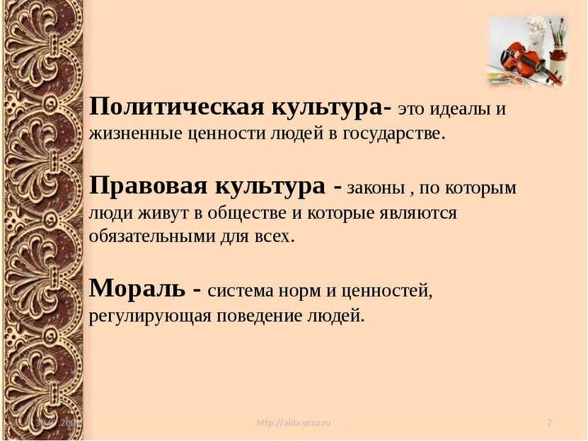 Политическая культура- это идеалы и жизненные ценности людей в государстве. П...
