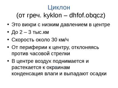 Циклон (от греч. kyklon – dhfof.obqcz) Это вихри с низким давлением в центре ...