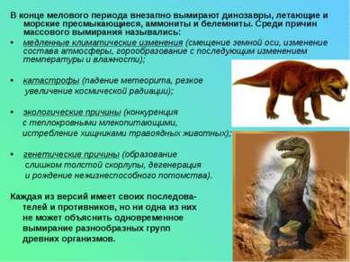 В конце мелового периода внезапно вымирают динозавры, летающие и морские прес...
