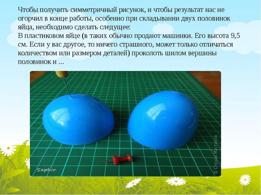 Текст слайда Чтобы получить симметричный рисунок, и чтобы результат нас не ог...