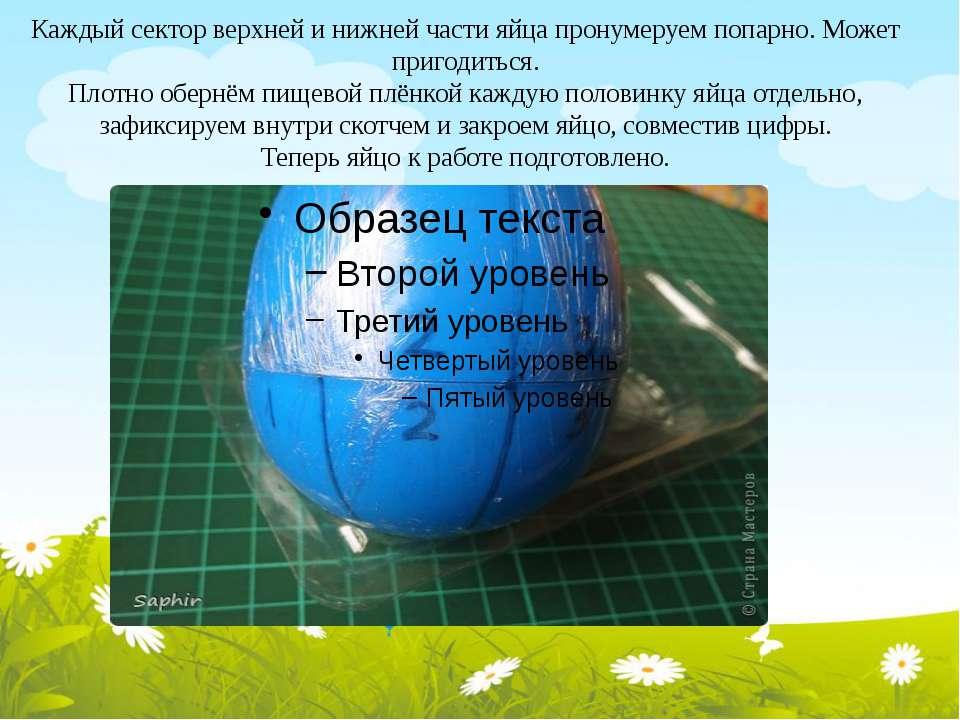 Каждый сектор верхней и нижней части яйца пронумеруем попарно. Может пригодит...
