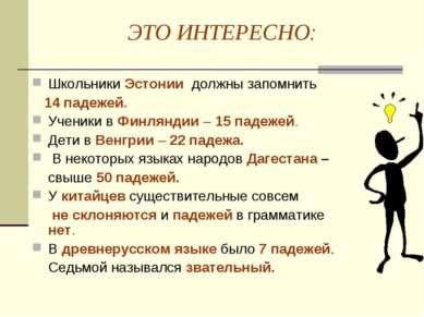 ЭТО ИНТЕРЕСНО: Школьники Эстонии должны запомнить 14 падежей. Ученики в Финля...