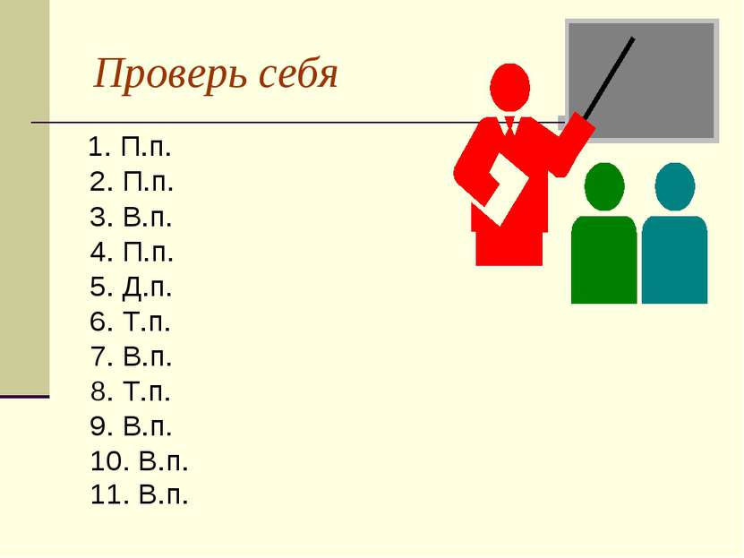Проверь себя 1. П.п. 2. П.п. 3. В.п. 4. П.п. 5. Д.п. 6. Т.п. 7. В.п. 8. Т.п. ...