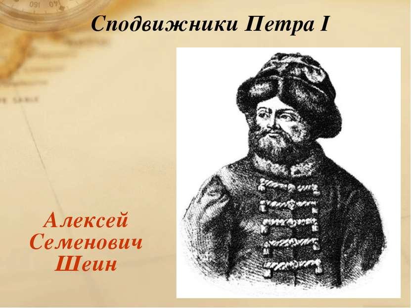 Сподвижники Петра I Алексей Семенович Шеин