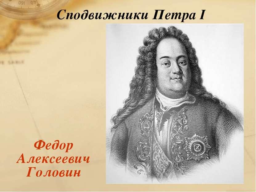 Сподвижники Петра I Федор Алексеевич Головин