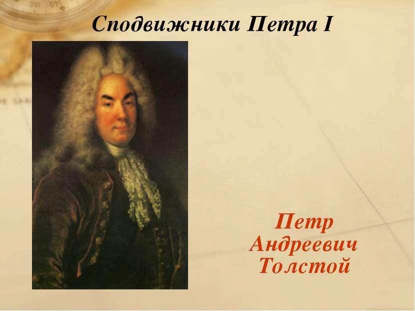 Сподвижники Петра I Петр Андреевич Толстой