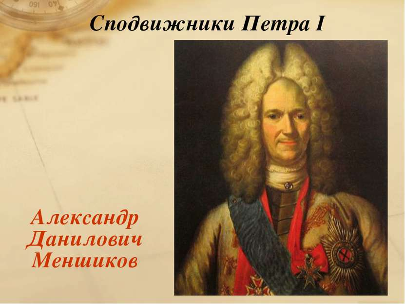 Сподвижники Петра I Александр Данилович Меншиков