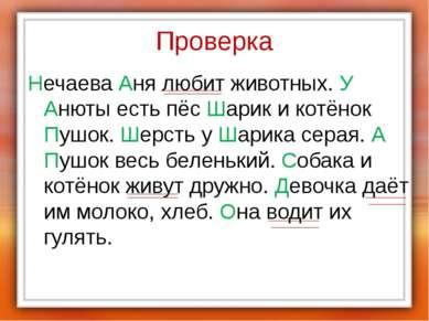 Проверка Нечаева Аня любит животных. У Анюты есть пёс Шарик и котёнок Пушок. ...