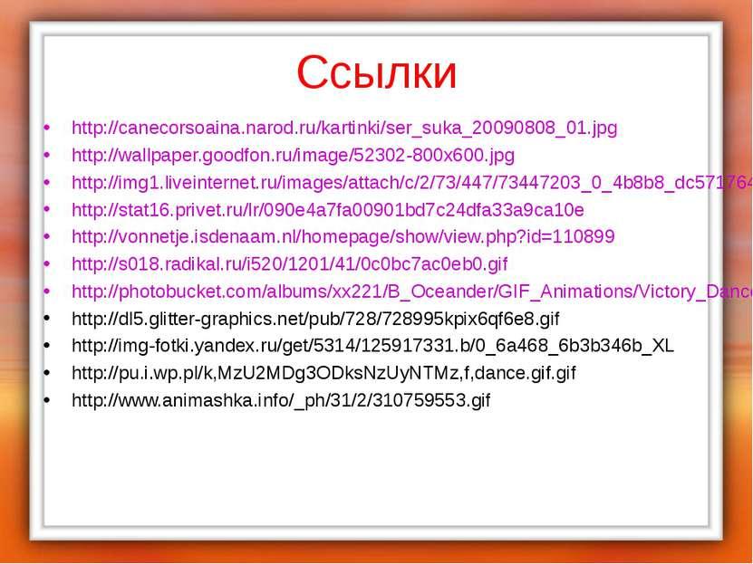 Ссылки http://canecorsoaina.narod.ru/kartinki/ser_suka_20090808_01.jpg http:/...