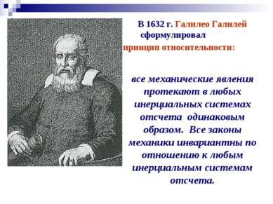 В 1632 г. Галилео Галилей сформулировал принцип относительности: все механиче...