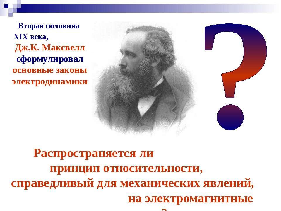 Распространяется ли принцип относительности, справедливый для механических яв...