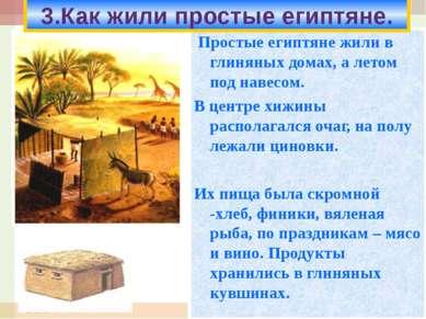 3.Как жили простые египтяне. Простые египтяне жили в глиняных домах, а летом ...