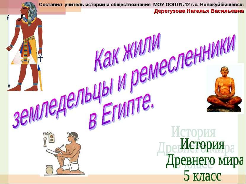 Составил учитель истории и обществознания МОУ ООШ №12 г.о. Новокуйбышевск: Де...