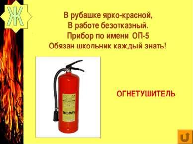 В рубашке ярко-красной, В работе безотказный. Прибор по имени ОП-5 Обязан шк...