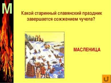 Какой старинный славянский праздник завершается сожжением чучела? МАСЛЕНИЦА