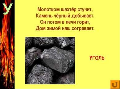 Молотком шахтёр стучит, Камень чёрный добывает. Он потом в печи горит, Дом зи...