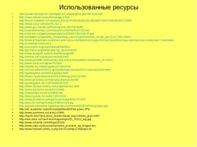 Использованные ресурсы http://russki.istockphoto.com/lightboxContainingFile.p...