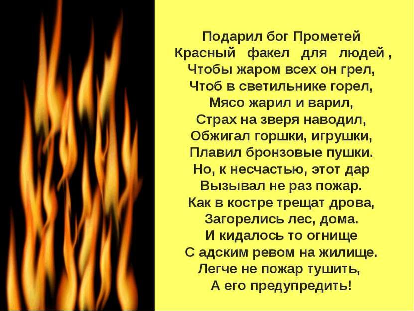 ПодарилбогПрометей Красный факел для людей, Чтобы жаром всех он г...
