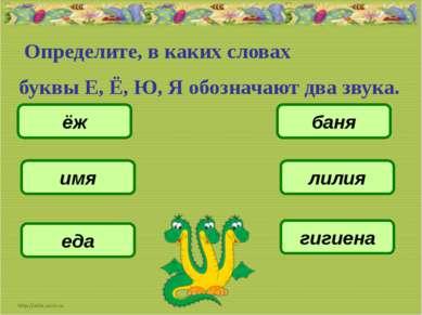 Определите, в каких словах буквы Е, Ё, Ю, Я обозначают два звука. имя ёж баня...